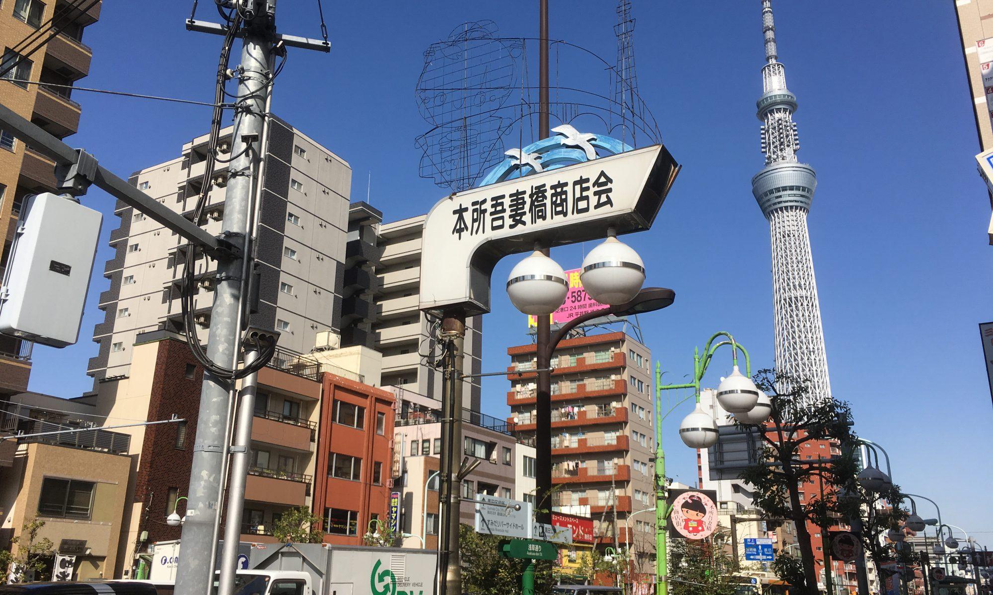 吾妻橋うぇぶ 本所吾妻橋商店会公式サイト